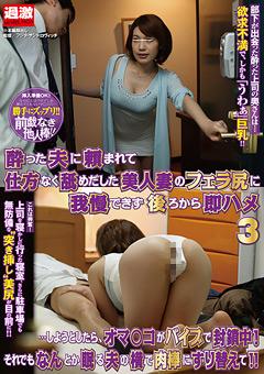 酔った夫に頼まれて仕方なく舐めだした美人妻のフェラ尻に我慢できず後ろから即ハメ3