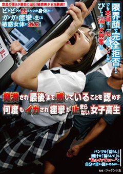 「痴漢され最後まで感じていることを認めず何度もイカされ痙攣が止まらない女子校生」のパッケージ画像