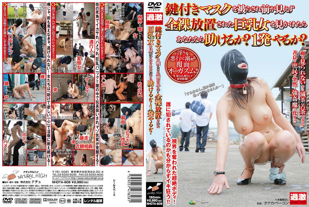 マスクを被らされ全裸放置された巨乳女を見かけたら