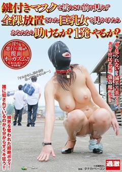 突然背後から鍵付きマスクを被らされ全裸放置された女が肉便器状態でむごすぎるレ○プ動画
