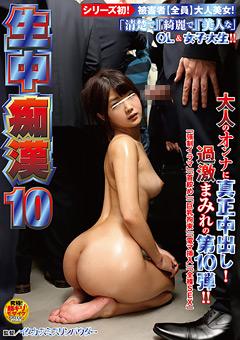 「生中痴漢 10」のパッケージ画像