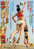 女子スポーツ選手痴漢2 ビーチバレーSP