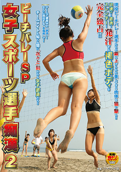 女子ビーチバレー部の日焼け女の子を休憩中にレ●プしてるエロ動画