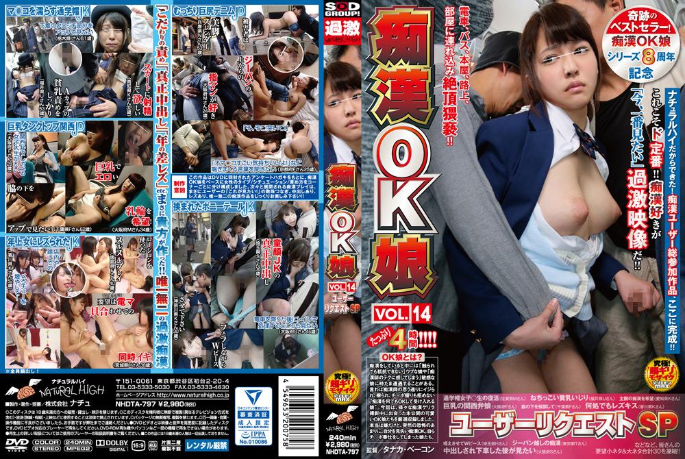 痴漢OK娘 VOL.14 ユーザーリクエストSP