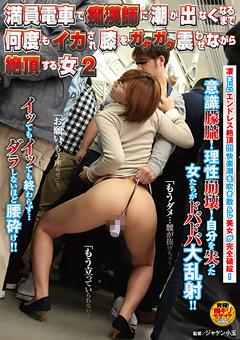満員電車で痴漢師に潮が出なくなるまで何度もイカされ膝をガクガク震わせながら絶頂する女2
