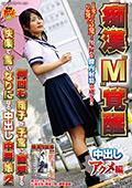 """痴漢""""M""""覚醒 中出しアクメ編2"""