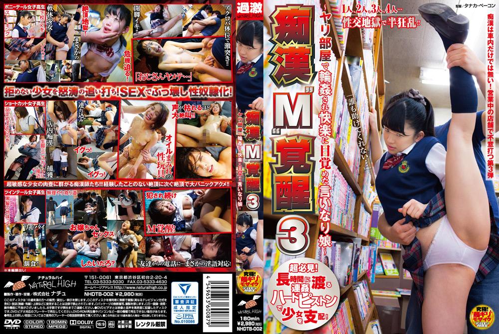 "痴漢""M""覚醒3"