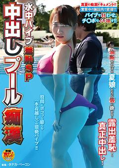 【凌辱動画】プールの水中でバイブ攻めされたり中出しされた女の子