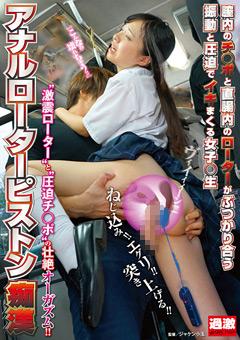 【凌辱動画】痴漢男にお尻の穴にローターを入れられたまま膣内にチンチンを入れられ犯されるJK