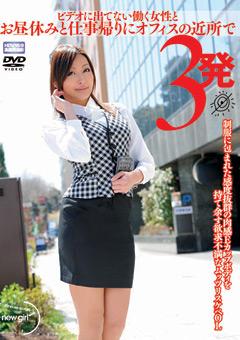 ビデオに出てない働く女性とお昼休みと仕事帰りにオフィスの近所で3発 制服に包まれた感度抜群の肉感Eカップボディを持て余す欲求不満なムッツリスケベOL