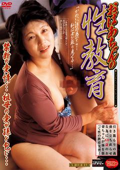 おばあちゃんの性教育
