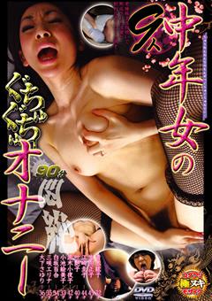 【小池絵美子動画】中年女の悶絶ぐちゅぐちゅオナニー-熟女