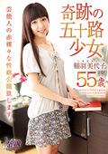 奇跡の五十路少女 稲羽美代子 55歳