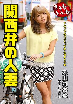 【丸山れおな 動画】新作関西弁の人妻-元ビール売り子-丸山れおな-熟女