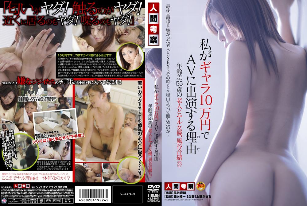 私がギャラ10万円でAVに出演する理由のエロ画像