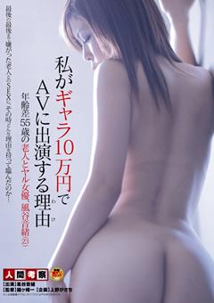 私がギャラ10万円でAVに出演する理由(わけ) 年齢差55歳の老人とヤル女優、風谷音緒(23)