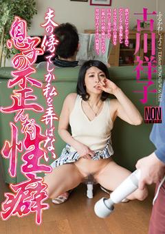 【古川祥子動画】夫の傍でしか私を弄ばない息子の歪んだ性癖-古川祥子-熟女