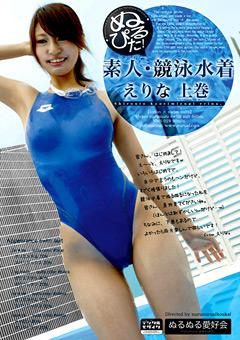 「素人・競泳水着 えりな 上巻」のパッケージ画像