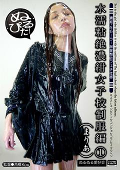 「水濡粘絶濃紺女子校制服編 1 まりあ」のパッケージ画像