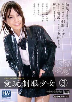 「愛玩制服少女3」のサンプル画像