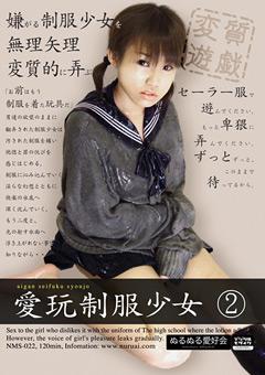 愛玩制服少女 2