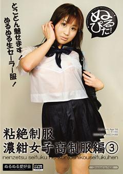 「粘絶制服 濃紺女子校制服編3」のサンプル画像