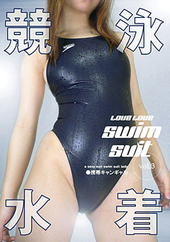 「Love Love swim suit VOL.3」のパッケージ画像