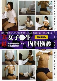 実録 女子●生内科検診