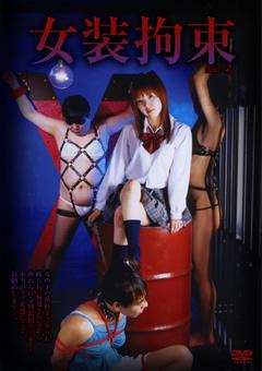【M男動画】女装束縛