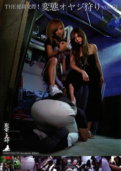 THE 援助交際!変態オヤジ狩り Vol.01