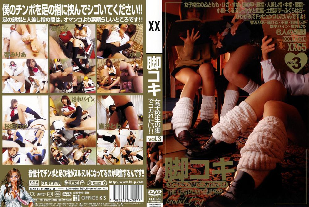 脚コキ 女子校生の脚でコカれたい!! Vol.03のジャケット