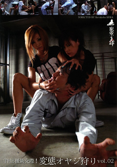 THE 援助交際!変態オヤジ狩り Vol.02