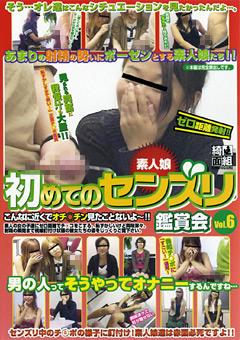 素人娘 初めてのセンズリ鑑賞会 Vol.6