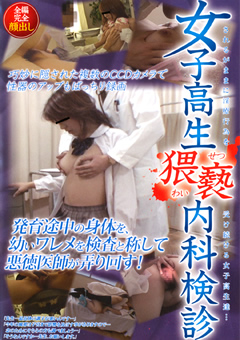 【盗撮動画】JK猥褻内科検診