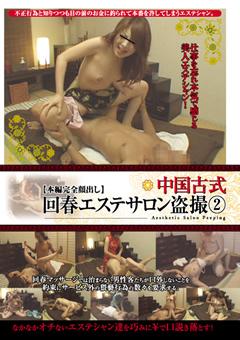 中国古式 回春エステサロン盗撮2