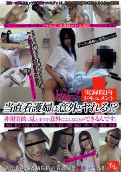 当直看護婦は意外とヤれる!? Vol.2
