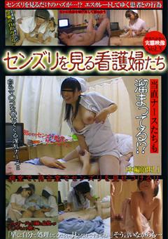 センズリを見る看護婦たち Vol.3