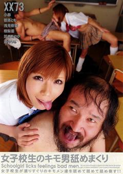 【夏川未来動画】JKのキモ雄舐めまくり-女子校生