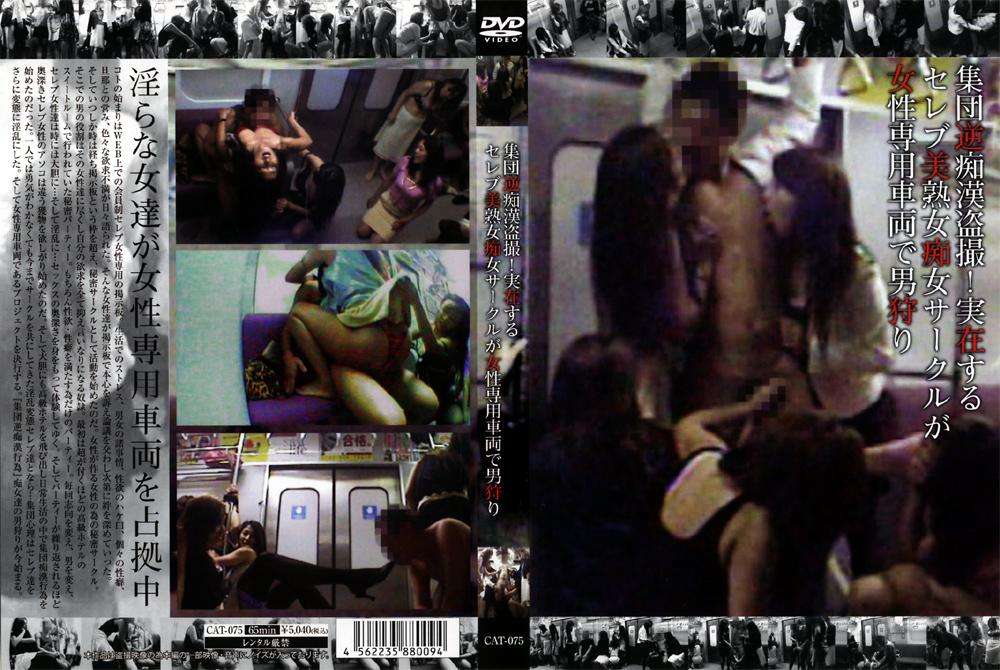 セレブ美熟女痴女サークルが女性専用車両で男狩りのエロ画像
