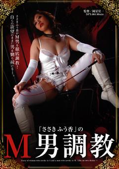 【ささきふう香動画】「ささきふう香」のM男調教-M男