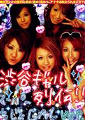 渋谷ギャル列伝 スーパー痴女 ver. Vol.1