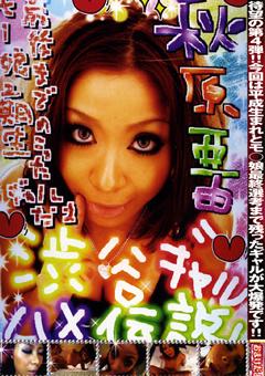 渋谷ギャルハメ伝説 Vol.4