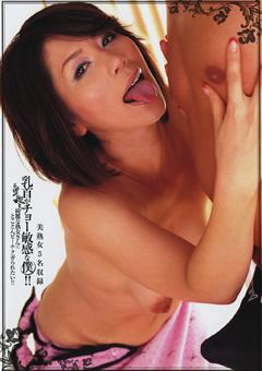 【翔田千里動画】乳首がチョー感じやすいな僕!!-熟女