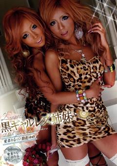 【黒ギャル 妹】黒ギャルレズビアン姉妹-愛菜りな-彩花ゆめ-レズ