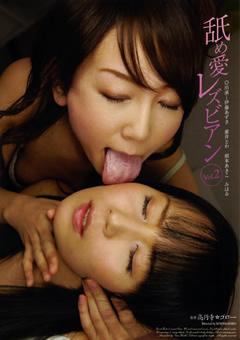 【桐原あずさ動画】舐め愛レズビアン-Vol.2-レズ