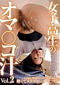 女子校生のオマ○コ汁 Vol.2