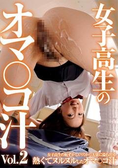 【若月ゆうな動画】JKのオマ○コ汁-Vol.2-女子校生