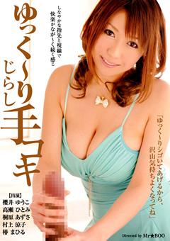 【櫻井ゆうこ 手コキ】ゆっく~りじらし手コキ-痴女