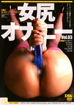 【中森玲子動画】女尻オナニー-Vol.03-オナニー