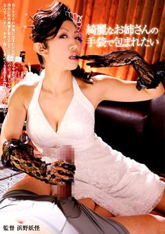 【浅倉彩音動画】綺麗な美人お姉さんの手袋で包まれたい-フェチ